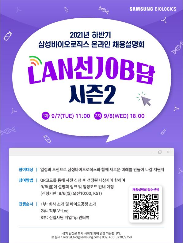 [삼성바이오로직스] 2021 하반기 채용설명회 포스터.png