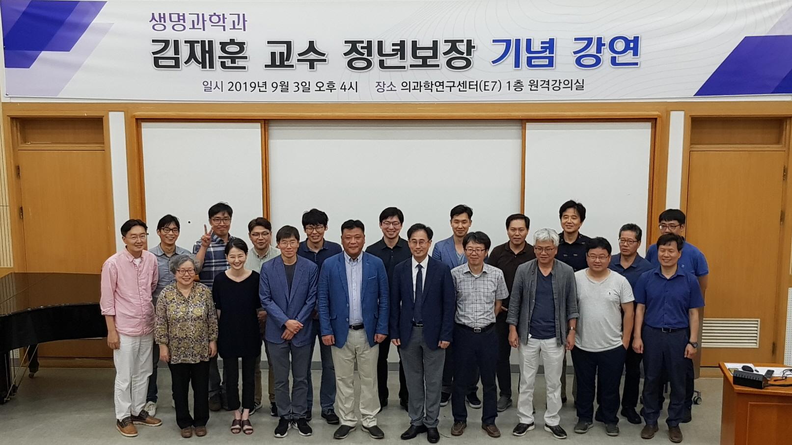 김재훈 교수님 영년직 기념강연.jpg