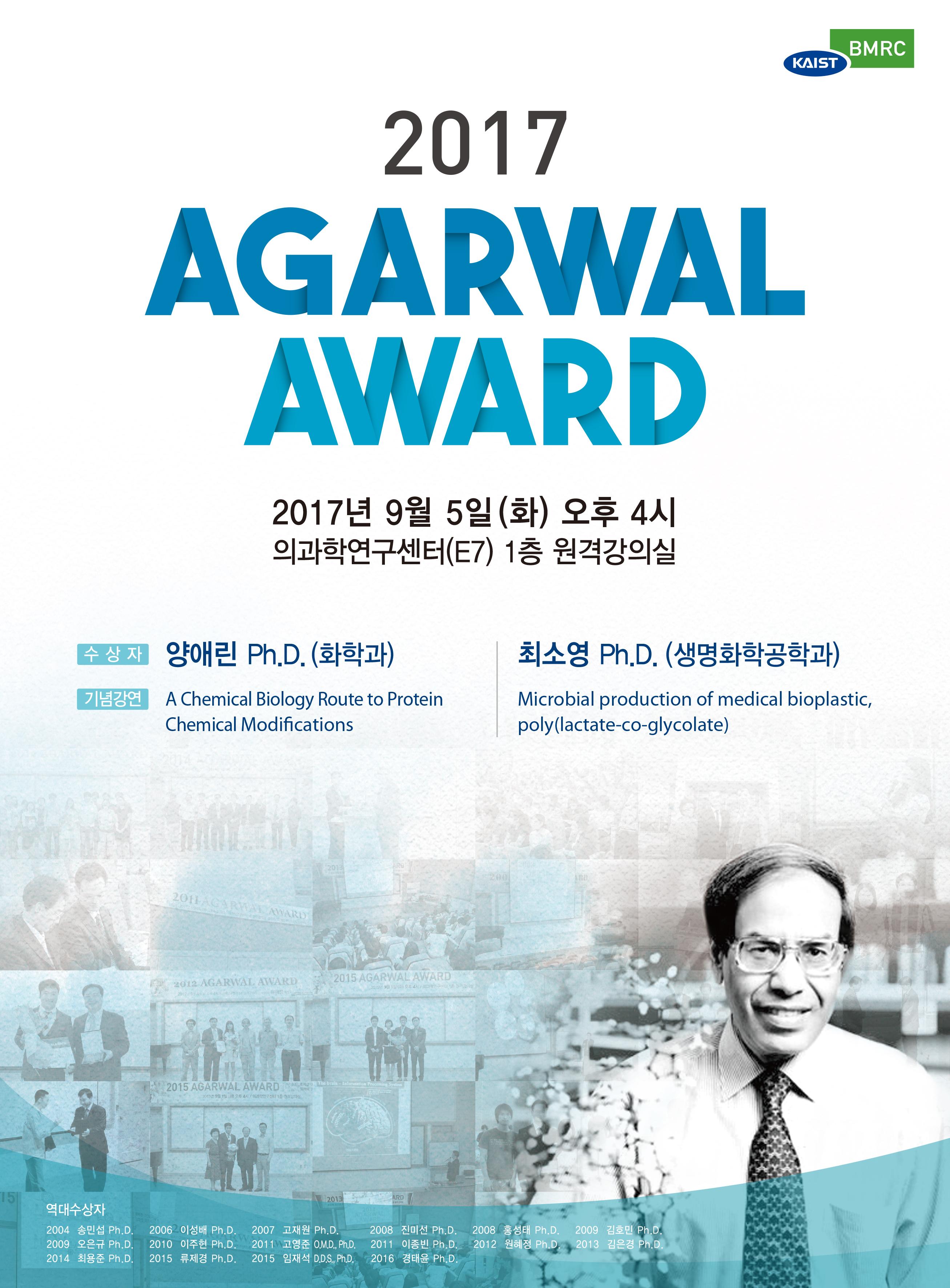 제14회 Agarwal Award 시상식 개최(포스터).jpg