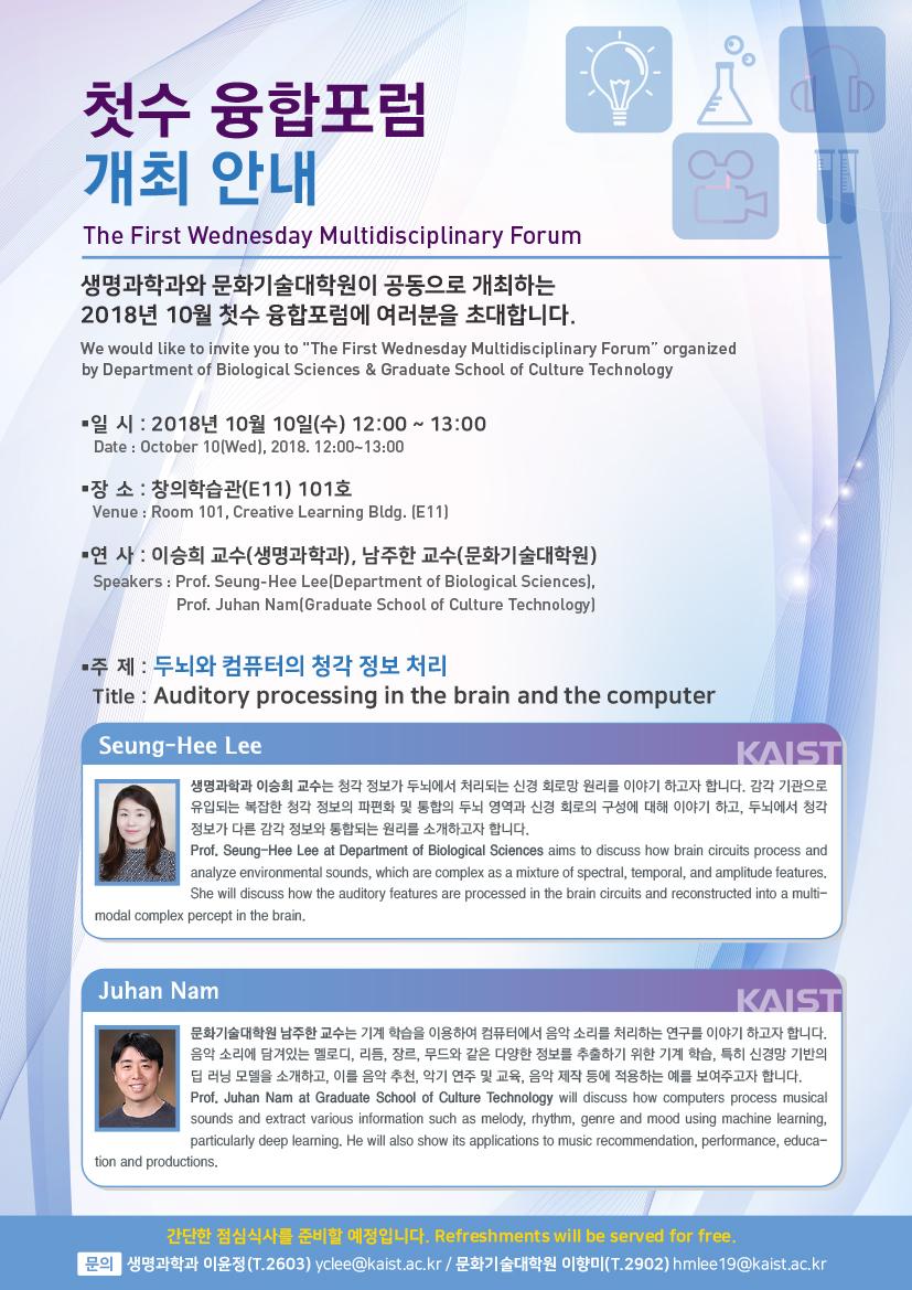 카이스트 생명과학과 (첫수융합 웹메일) copy.JPG