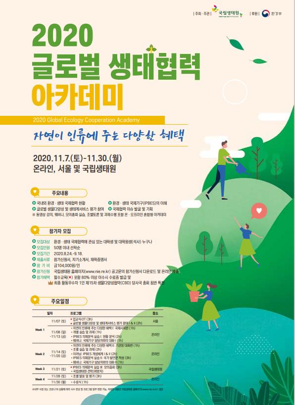 국립생태원 포스터 파일.png