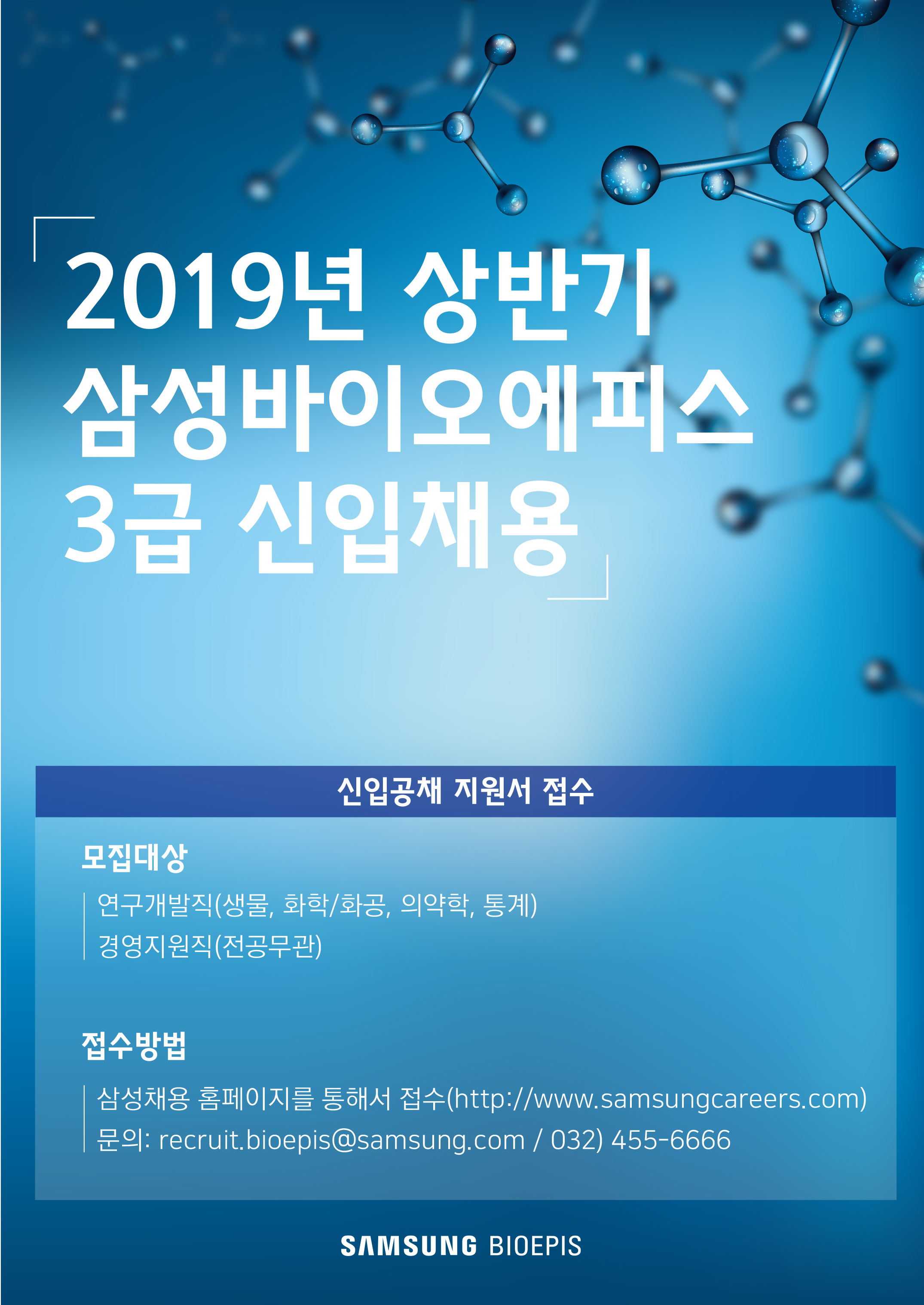 3급신입공채 홍보 포스터.jpg