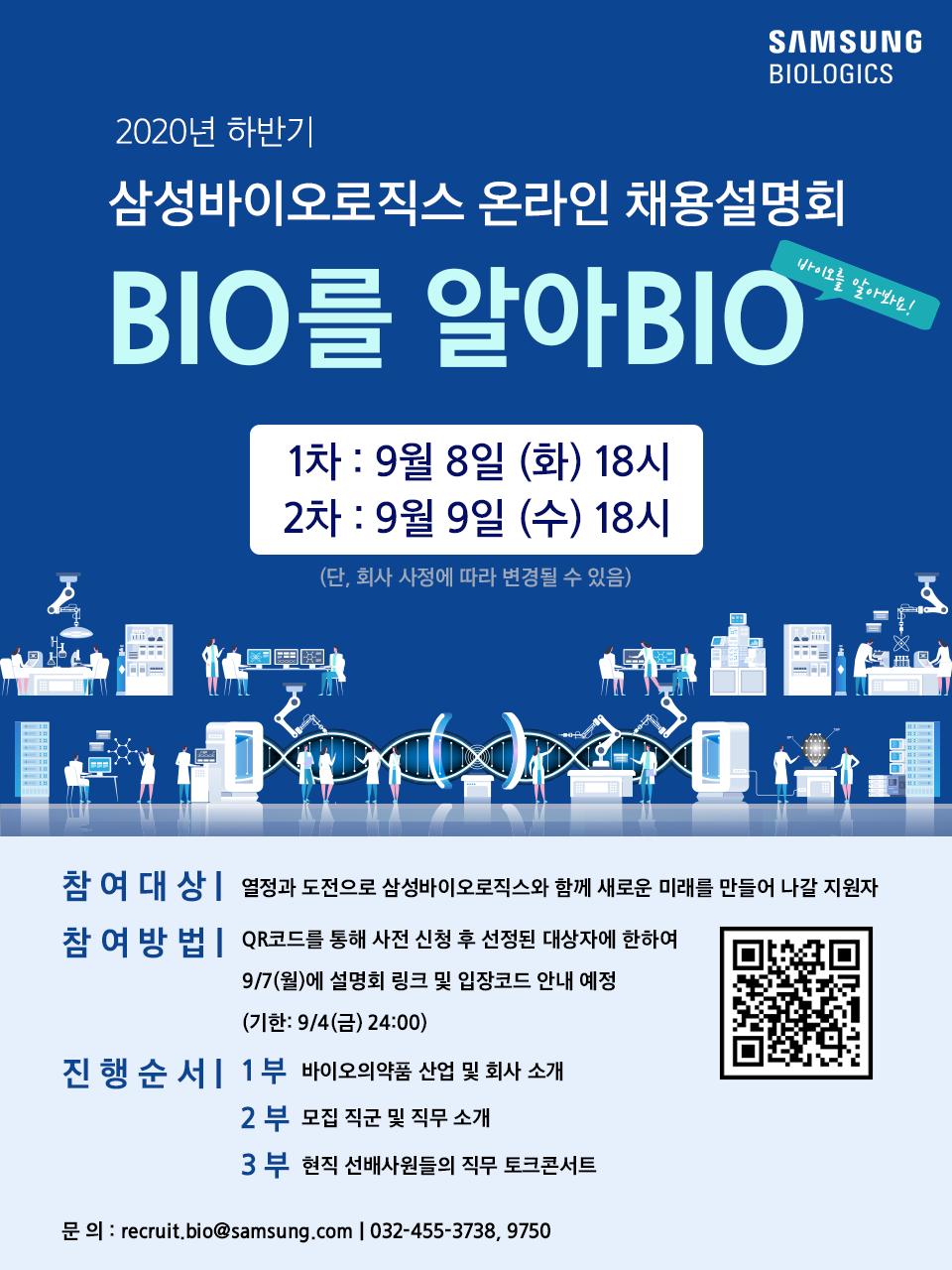삼성바이오로직스_온라인 채용설명회 포스터.png