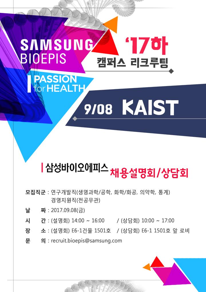 [삼성바이오에피스] 캠퍼스 리크루팅 _ 0908 KAIST.png