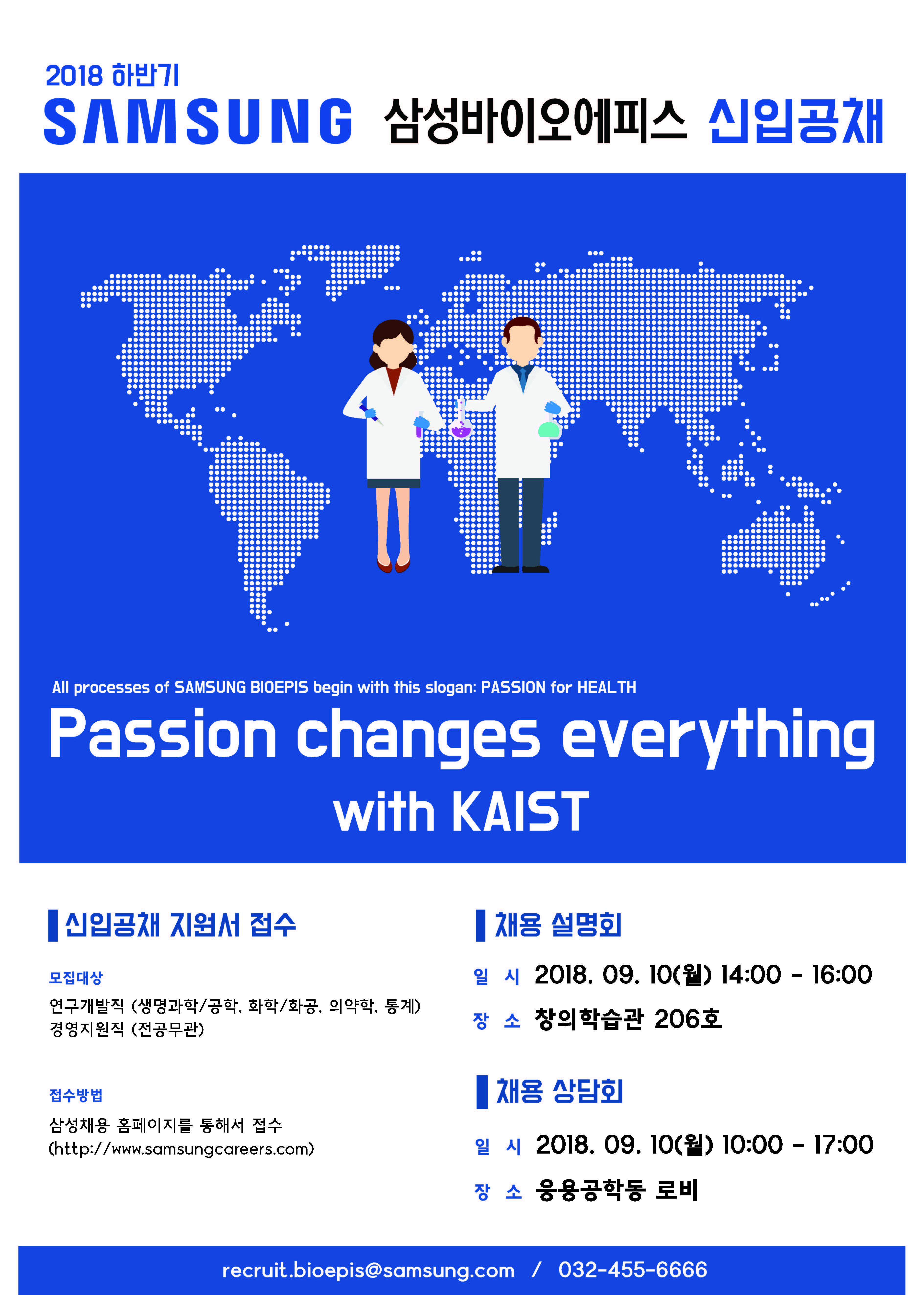 2018 하반기 리크루팅 포스터_KAIST.jpg