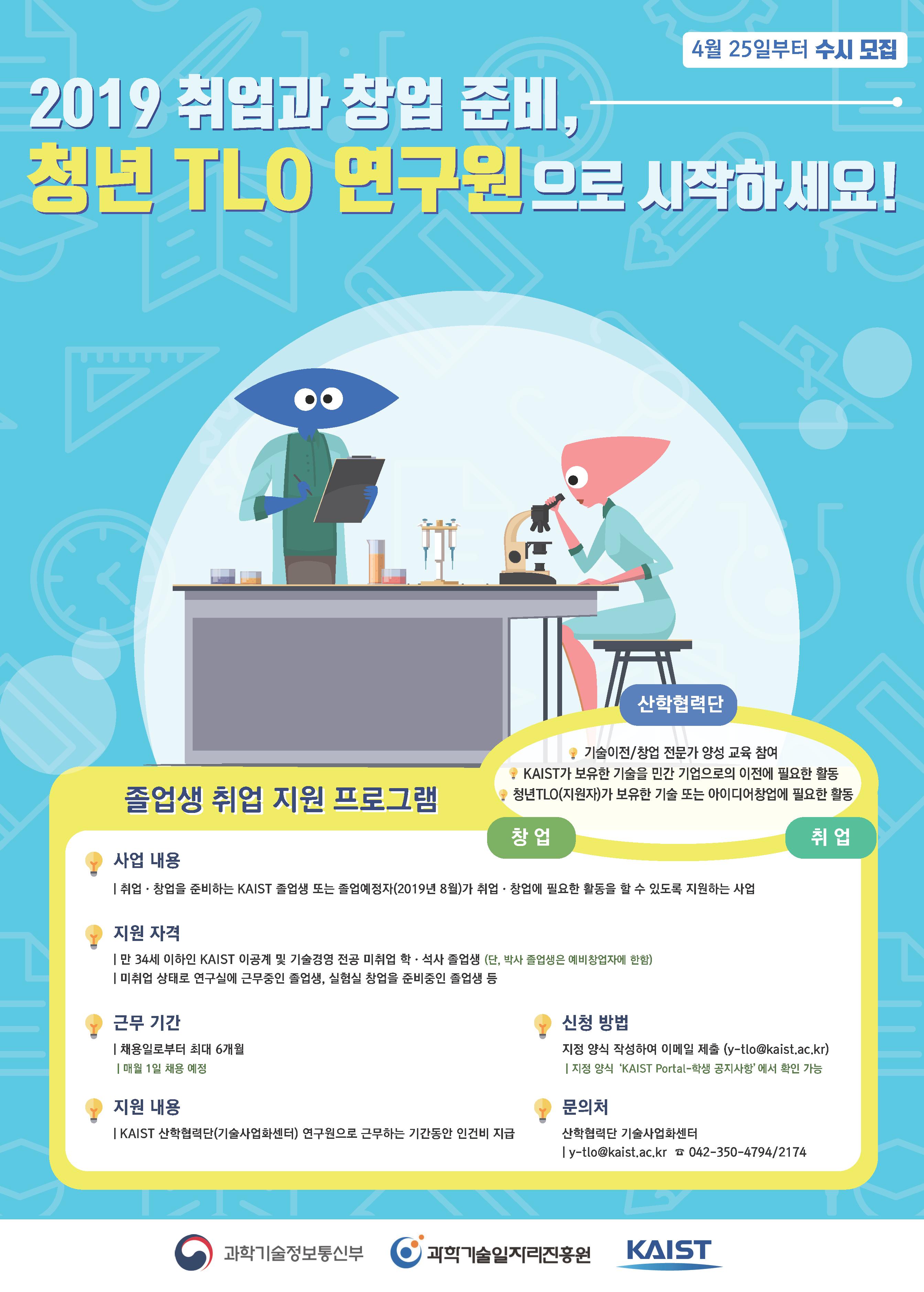 [첨부.1] 사업안내문(포스터)_청년TLO육성사업.png