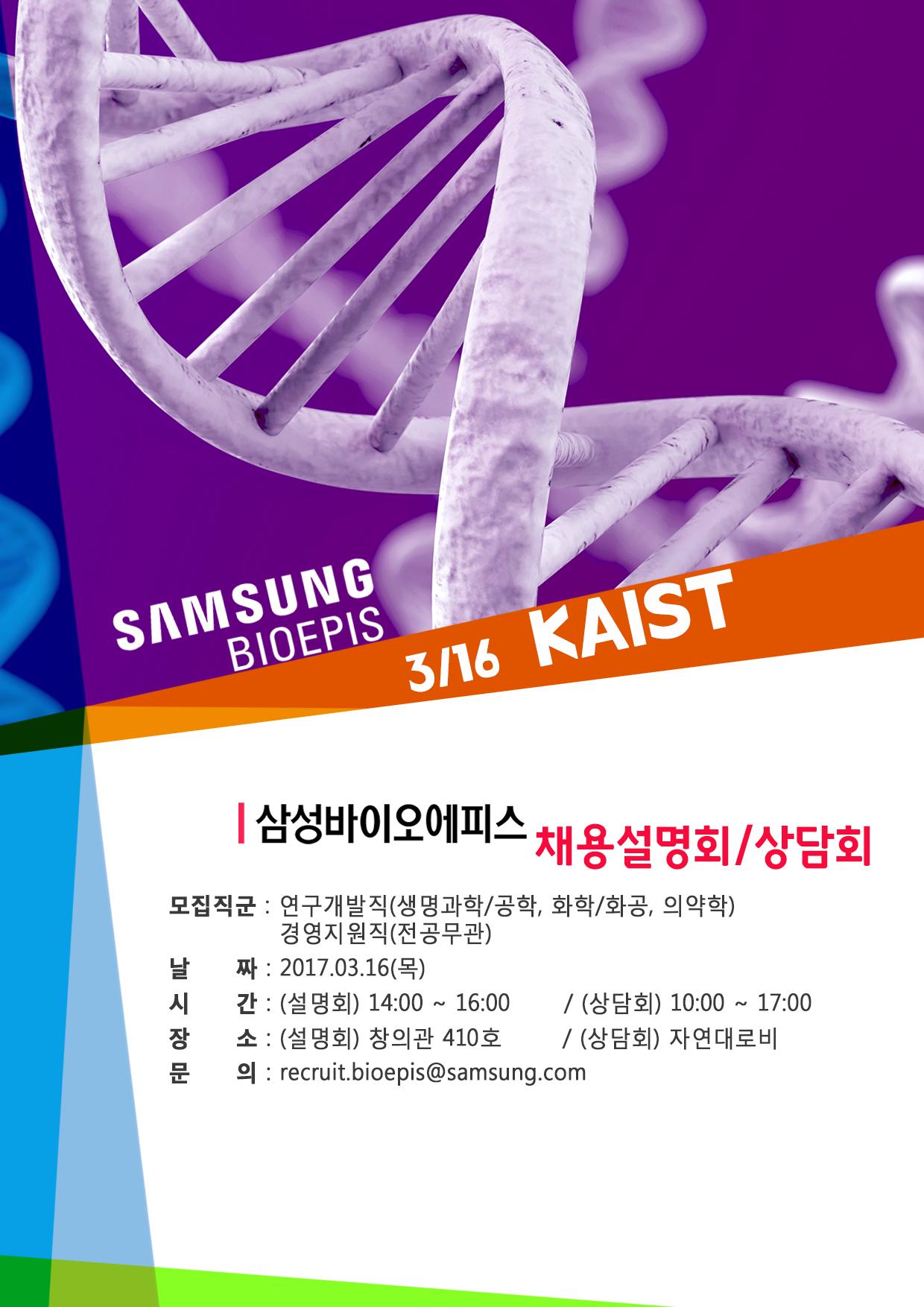 리쿠르팅 포스터_0316 KAIST rv.png
