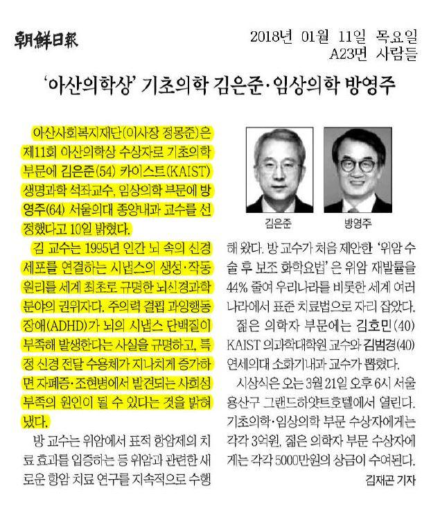 김은준 교수님 기사.JPG