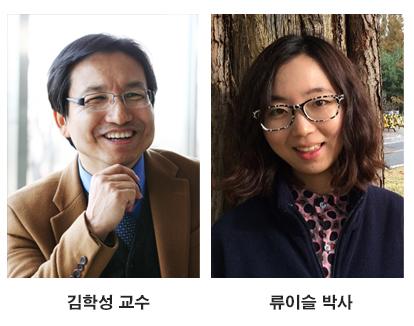김학성 교수, 류이슬 박사.jpg